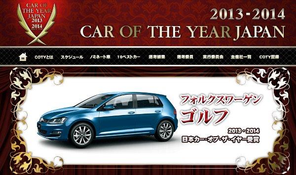 2013-2014_COTY_YearCar.jpg