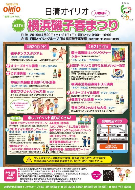 2019-04-21-isogoharumatsuri.png