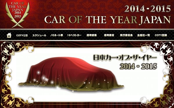 2104-2015_car_of_the_year.jpg