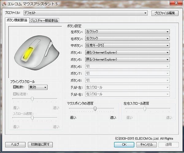 ELECOM_EX-G_02.jpg