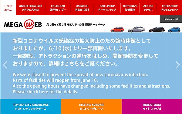 MEGA WEB 20200610.jpg